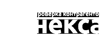 "Сервис проверки контрагентов ""Некса"""